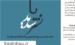 اولین حضور انتشارات بسیج دانشجویی کشور در نمایشگاه کتاب تهران