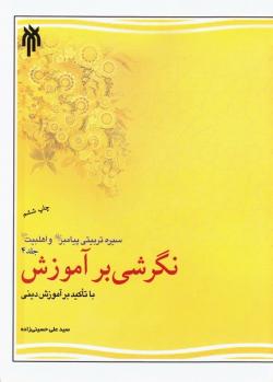 سیره تربیتی پیامبر (ص) و اهل بیت (ع) - جلد چهارم: نگرشی بر آموزش با تاکید بر آموزش های دینی