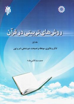 روش های تربیتی در قرآن - جلد اول: تذکر و یادآوری، موعظه و نصیحت، عبرت دهی، امر و نهی