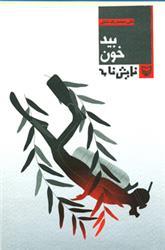 نمایشنامه بید خون