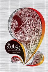 بازمانده: خاطرات نورمحمد کلبادی نژاد