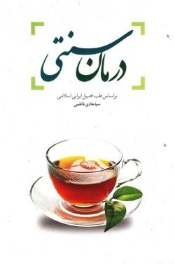 درمان سنتی بر اساس طب اصیل ایرانی اسلامی