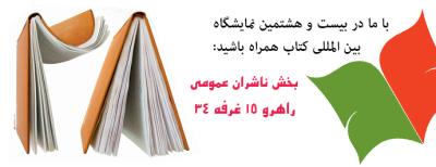 رونمایی از نرم افزار اندروید پاتوق کتاب فردا در نمایشگاه کتاب