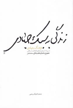 زندگی به سبک جهادی: فرهنگ جهادی در بیانات مقام معظم رهبری