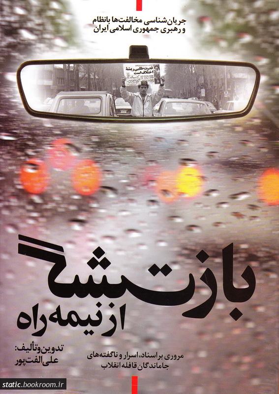 بازگشت از نیمه راه: جریان شناسی مخالفت ها با نظام و رهبری جمهوری اسلامی ایران