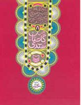 قصه های شیرین ایرانی 8: گلستان سعدی