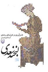 طنازی های شیخ شیراز در یک کتاب
