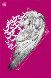 پری خوانی عشق و سنگ مجموعه 3 نمایشنامه