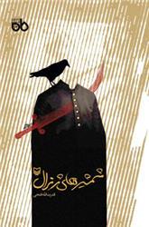 شمشیرهای ژنرال: نمایش نامه