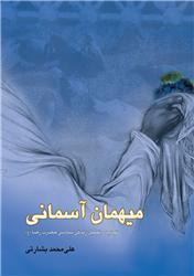 میهمان آسمانی: تجزیه و تحلیل زندگی سیاسی حضرت رضا (ع)