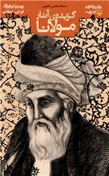 گزیده ای از تمام آثار و اشعار مولانا در یک کتاب