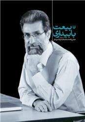 بیعت با بیداری: جشن نامه استاد محمدرضا سرشار