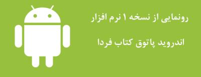 در عید مبعث از برنامه اندروید پاتوق کتاب فردا رونمایی شد