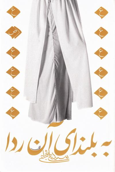 مامون راوی کرامات امام رضا (ع) می شود