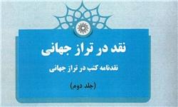 دو مجلد نقد در تراز جهانی روانه بازار نشر شد