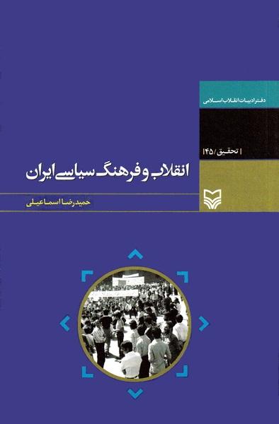 انقلاب و فرهنگ سیاسی ایران