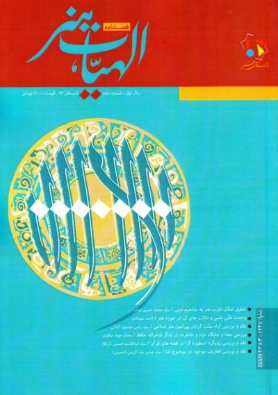 فصلنامه الهیات هنر شماره 2