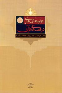 جلوه های هنری در قصه های قرآنی