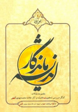 کتاب شناسی و ماخذشناسی علامه شیخ محمدمهدی آصفی