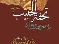 انتشار «تحفة الحبیب» اثر «کاتب هزاره» پس از یک قرن