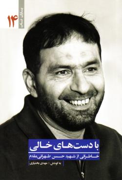 یاران ناب 14: با دستهای خالی (خاطراتی از شهید حسن طهرانی مقدم)
