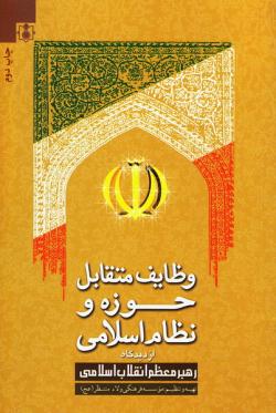 وظایف متقابل حوزه و نظام اسلامی از دیدگاه رهبر معظم انقلاب اسلامی