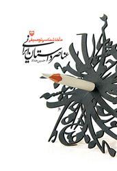ماخذشناسی توصیفی عناصر داستان ایرانی 1377 - 1312