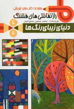 راز نقاشی های قشنگ - سرزمین ششم: دنیای زیبای رنگ ها