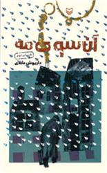 «آن سوی مه» داستان هایی از روزهای انقلاب اسلامی و جنگ تحمیلی