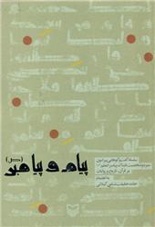 پیام و پیامبر (ص): سلسله گفت و گوهایی پیرامون سیره و شخصیت تابناک پیامبر اعظم(ص) در قرآن، تاریخ و روایات