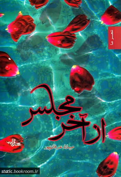 چاپ هفتم «از آخر مجلس» با طرح جلد جدید در کتابفروشی ها