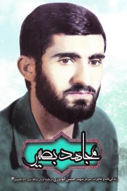 مجاهد بصیر: زندگینامه و خاطرات شهید حسن گودرزی