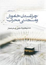چراغستان خاموش و مسجد بی محراب: خاطره ها و برداشت هایی از سفر حجاز