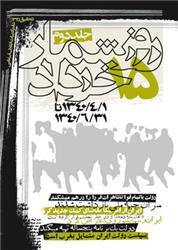 روز شمار 15 خرداد بهار 1340 - جلد دوم