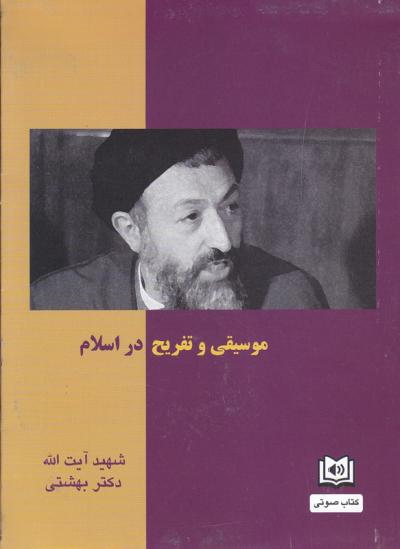 کتاب صوتی موسیقی و تفریح در اسلام