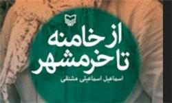 روایت یک رزمنده از خامنه تا خرمشهر
