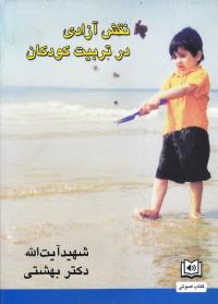 کتاب صوتی نقش آزادی در تربیت کودکان