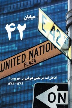 خیابان 42: خاطرات مرتضی غرقی از نیویورک 1383 - 1389