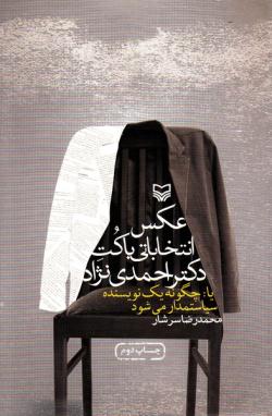 عکس انتخاباتی با کت دکتر احمدی نژاد یا چگونه یک نویسنده سیاستمدار می شود