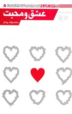 از نگاه نبوی 5: عشق و محبت