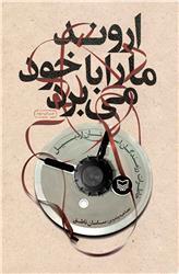 اروند ما را با خود می برد: خاطرات رزمندگان استان اردبیل