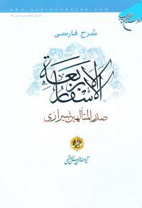 شرح فارسی الاسفار الاربعه صدرالمتألهین شیرازی (دوره هفت جلدی)