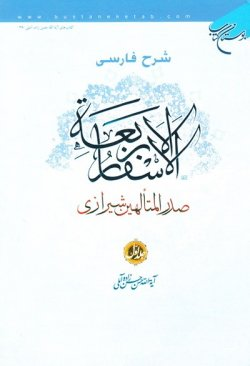 شرح فارسی الاسفار الاربعه صدرالمتألهین شیرازی - جلد اول