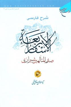 شرح فارسی الاسفار الاربعه صدرالمتألهین شیرازی - جلد دوم
