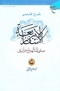 شرح فارسی الاسفار الاربعه صدرالمتألهین شیرازی - جلد سوم