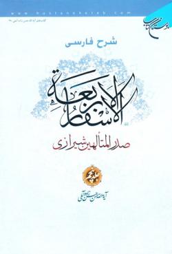 شرح فارسی الاسفار الاربعه صدرالمتألهین شیرازی - جلد پنجم