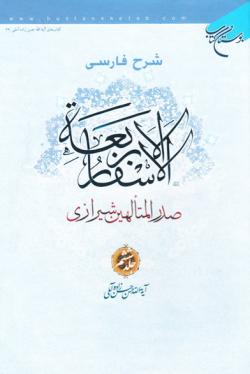 شرح فارسی الاسفار الاربعه صدرالمتألهین شیرازی - جلد ششم