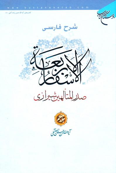 شرح فارسی الاسفار الاربعه صدرالمتألهین شیرازی - جلد هفتم