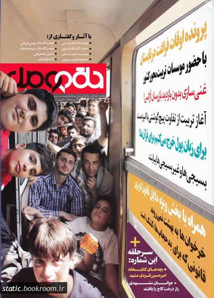 ماهنامه فرهنگی تشکیلاتی حلقه وصل شماره 26