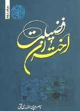 اختران فضیلت - جلد دوم